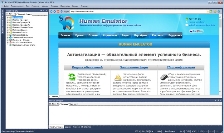 Human Emulator